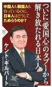 ついに「愛国心」のタブーから解き放たれる日本人 (PHP新書) [ ケント・ギルバート ]