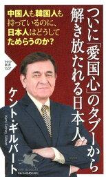 ついに「愛国心」のタブーから解き放たれる日本人 (PHP新書) [ <strong>ケント・ギルバート</strong> ]