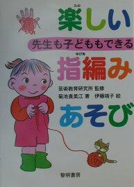先生も子どももできる楽しい指 ... : 折り紙 プレゼント 幼児 : 幼児