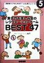 集会やお楽しみ会のレクリエーションゲームbest 47 (高齢者ケアのためのゲーム&遊びシリーズ) [ グループこんぺいと ]