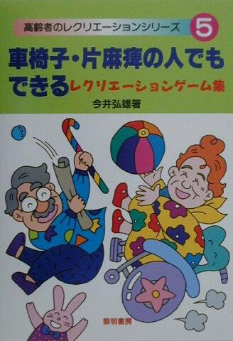 車椅子・片麻痺の人でもできるレクリエーションゲーム集 (高齢者のレクリエーションシリーズ) [ 今井弘雄 ]