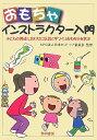 おもちゃインストラクター入門 子どもの発達に合わせた玩具と手づくりおもちゃを学ぶ [ 日本グッド・トイ委員会 ]