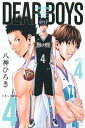 DEAR BOYS ACT4(4) (講談社コミックス月刊マガジン) [ 八神 ひろき ]
