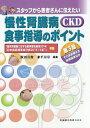 慢性腎臓病(CKD)食事指導のポイント第3版 [ 飯田喜俊 ]
