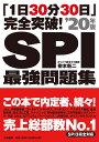 「1日30分30日」完全突破!SPI最強問題集('20年版) 柳本新二