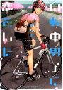 自転車男子に恋をした [ 四方山哲 ]