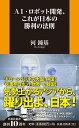 AI・ロボット開発、これが日本の勝利の法則 [ 河 鐘基 ]