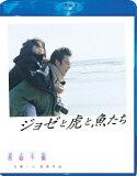 ジョゼと虎と魚たち スペシャル・エディション【Blu-ray】 [ 妻夫木聡 ]