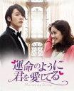 運命のように君を愛してる DVD-BOX1 [ チャン・ヒョク ]