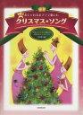 おしゃれなピアノで楽しむクリスマス・ソング第4版 [ 全音楽譜出版社 ]
