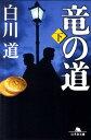 竜の道(下) (幻冬舎文庫) [ 白川道 ]