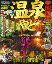 温泉やど中国・四国 (まっぷるマガジン)