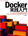 Docker実践入門 Linuxコンテナ技術の基礎から応用まで (Software Design plusシリーズ)