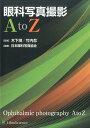眼科写真撮影A to Z [ 日本眼科写真協会 ]