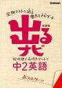 出るナビ中2英語〔新装版〕 [ 学研教育出版 ]...