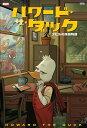 海外版BD新譜 (クジョー/ハワードザダックCE/他)