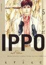 IPPO 5 (ヤングジャンプコミックス) [ えすとえむ ]