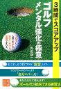 ゴルフメンタル強化の極意 3時間でスコアアップ (じっぴコンパクト文庫) [ 角田陽一 ]