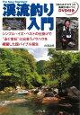 【バーゲン本】渓流釣り入門 DVD付き [ 白滝 治郎 ]