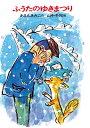 ふうたのゆきまつり (日本の創作幼年童話/子ぎつねふうたシリーズ) [ あまんきみこ ]