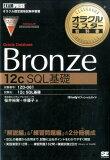 オラクルマスター教科書Oracle Database Bronze 12(トゥエ [ 桜井裕実 ]