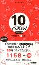 10パズル!(こだわり編) 4つの数字で10をつくる [ 富永幸二郎 ]