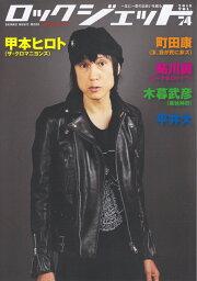 ロックジェット(Vol.74) 特集:<strong>甲本ヒロト</strong>(ザ・クロマニヨンズ) (SHINKO MUSIC MOOK)