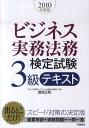 ビジネス実務法務検定試験3級テキスト(2010年度版) [ 渡部正和 ]