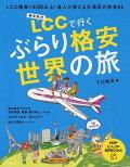 LCCで行くぶらり格安世界の旅