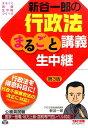 新谷一郎の行政法まるごと講義生中継第3版 [ 新谷一郎 ]