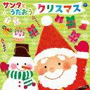 サンタとうたおう クリスマス [ (キッズ) ]