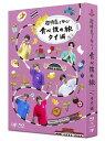 超特急と行く!食べ鉄の旅 タイ編 Blu-ray BOX【Blu-ray】 超特急