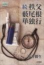 続・秩父藪尾根単独行 (YAMAKEI CREATIVE SELECTION Frontier Books(NextPublishing))
