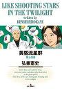 黄昏流星群 55 (ビッグ コミックス) [ 弘兼 憲史 ]