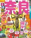 るるぶ奈良('18) (るるぶ情報版)