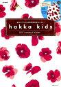 hakka kids(2017 Autumn & W) 特別付録:親子で使えるミニリュック (e-MOOK)
