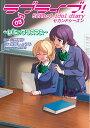 ラブライブ! School idol diary セカンドシーズン03 〜μ'sのクリスマス〜 (電...