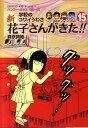 新花子さんがきた!!(15) 学校のコワイうわさ (Bamboo kid's series) [ 森京詞姫 ]
