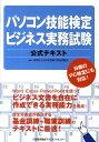 パソコン技能検定ビジネス実務試験公式テキスト [ 全日本情報学習振興協会 ]