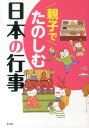 親子でたのしむ日本の行事 [ 平凡社 ]