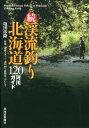 渓流釣り北海道120河川ガイド(続) [ 塩田彦隆 ]