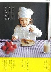 【バーゲン本】Hikaruさんちのゆったりとおもてなし