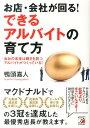 お店・会社が回る!できるアルバイトの育て方 会社の未来は輝きを放つアルバイトがつくっている! (Asuka business & language book) [ 鴨頭嘉人 ]