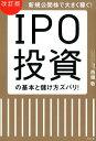 改訂版 IPO投資の基本と儲け方ズバリ! [ 西堀敬 ]