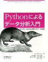Pythonによるデータ分析入門 [ ウェス・マッキニー ]