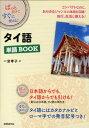 タイ語単語BOOK [ 一宮孝子 ]