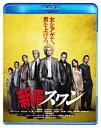 新宿スワン 【Blu-ray】 [ 綾野剛 ]