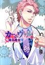 カーニヴァル(8) (IDコミックス ZERO-SUMコミックス)