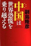 【】中国は世界恐慌を乗り越える [ 副島隆彦 ]