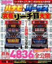 パチスロ必勝ガイドハナビ&バーサス究極リーチ目大全 (GW ...